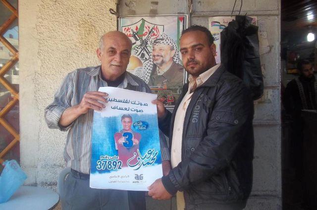 هكذا يدعم الفلسطينيون عندليبهم محمد عساف شاهد بالصور