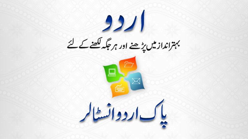 Download Pak Urdu Installer Free Download - Anmol Tricks