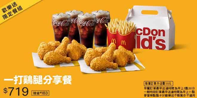 麥當勞 》 歡樂送限定餐組:一打雞腿分享餐,現省$183元!