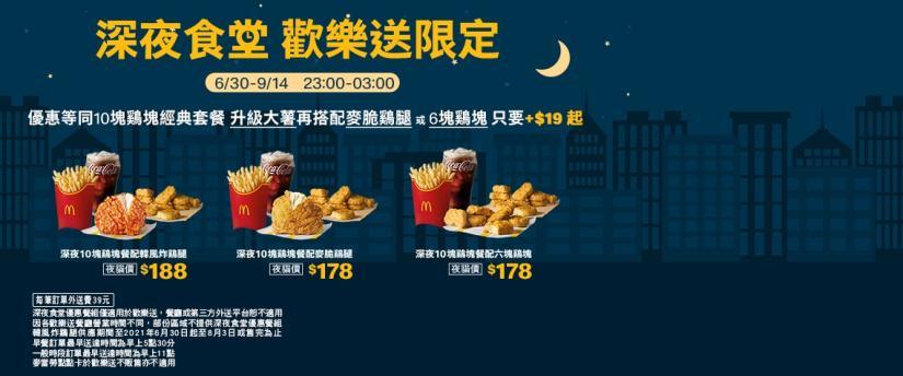 麥當勞 》 深夜食堂 歡樂送限定優惠!升級大薯再搭配麥脆雞腿或6塊雞塊只要+$19起!!【2021/9/14 止】