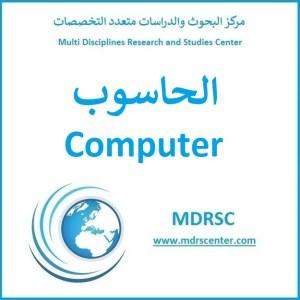 الحاسوب