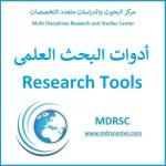 أدوات البحث العلمي - الملاحظة والاستبيان .. والاختبارات