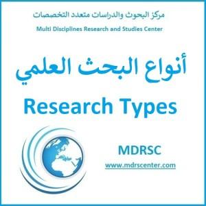 أنواع البحث العلمي - موسوعة البحث العلمي، مركز البحوث والدراسات متعدد التخصصات