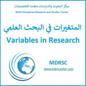 المتغيرات في البحث العلمي