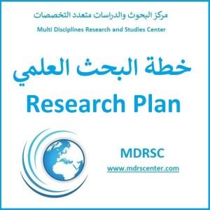 خطة البحث العلمي وأهدافها وعناصرها الأساسية - العنوان، مشكلة البحث، صياغة الفرضيات، الدراسات السابقة، مصطلحات البحث، افتراضات البحث العلمي، محددات البحث وإجراءات البحث