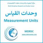 وحدات القياس الأساسية والمشتقة في النظام الدولي