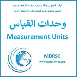 وحدات القياس الأساسية والمشتقة في النظام الدولي للوحدات