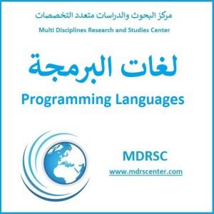 لغات البرمجة - تعريفها وأنواعها ومستوياتها وخصائصها
