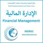 الإدارة المالية، تنظيمها، وظيفتها، أهدافها، السياسة المالية