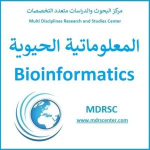 المعلوماتية الحيوية - مفهومها وأهدافها، نطاقها وتطبيقاتها وحدودها وخوارزمياتها، قواعد البيانات البيولوجية الأولية والثانوية والمتخصصة
