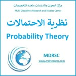 نظرية الاحتمالات - مفهومها وأنواعها وقوانين حسابها