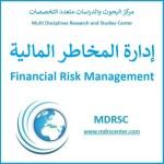 مدخل إلى إدارة المخاطر المالية
