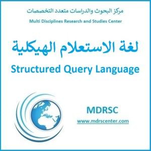 لغة الاستعلام الهيكلية واستخداماتها - SQL