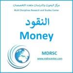 النقود - نشأتها ومراحل تطورها ووظائفها وتقسيماتها