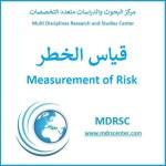 قياس الخطر وأدوات وطرق قياس الخطر ومشتقاته