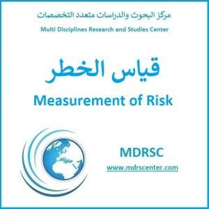 قياس الخطر
