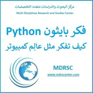 فكر بايثون Python - كيف تفكر مثل عالم كمبيوتر