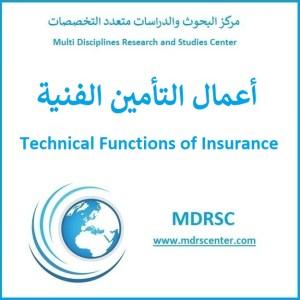 أعمال التأمين الفنية - التسويق ودراسة الأخطار والتسعير