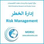 إدارة الخطر وسياساته والطرق الكمية لإدارة الخطر