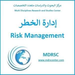 إدارة الخطر