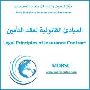 المبادئ القانونية لعقد التأمين