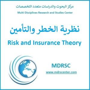 نظرية الخطر والتأمين