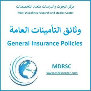 وثائق التأمينات العامة