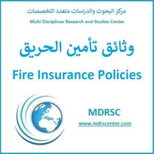 وثائق تأمين الحريق