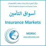 أسواق التأمين وتكوينها وأنواعها واتحادات التأمين