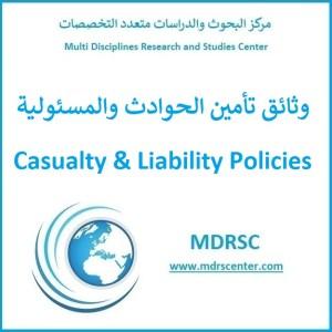 وثائق تأمين الحوادث والمسئولية