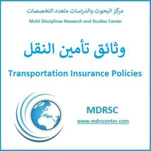 وثائق تأمين النقل