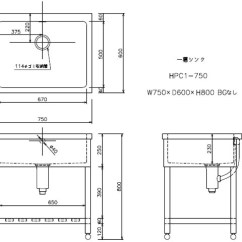 Kitchen Sink Drain Cheap Tables And Chairs 【東製作所】 [組立式] 業務用 1槽シンク(流し台) Hpc1-750 ...