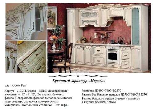 Марлен прямая фабрика РосМебель (СКФМ)