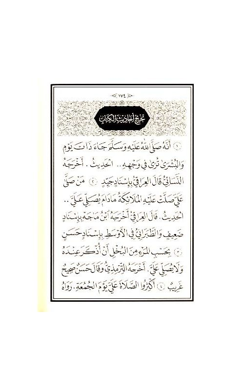 Dalail al Khayrat available at Mecca Books the Islamic
