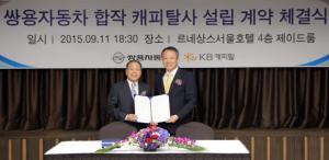"""""""합작사 청산""""… KB 캐피탈, 쌍용 자동차 자율 규제 2 개월 '터치 센스'"""