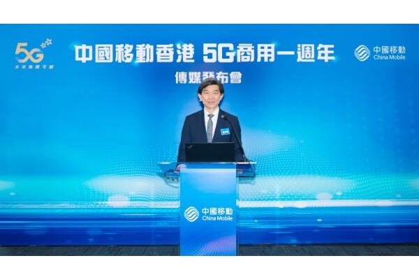 China Mobile Hong Kong (CMHK) được công nhận là mạng 5G nhanh nhất ở Hồng Kông   Thông cáo báo chí   Vietnam+ (VietnamPlus)