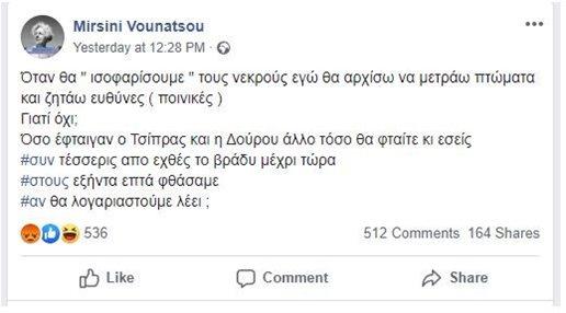 , Η Μυρσίνη Βουνάτσου που περίμενε να αυξηθούν οι νεκροί από κοροναϊό επέστρεψε στον ΣΥΡΙΖΑ