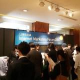 インターネット・マーケティングフォーラム2016に行ってきました。