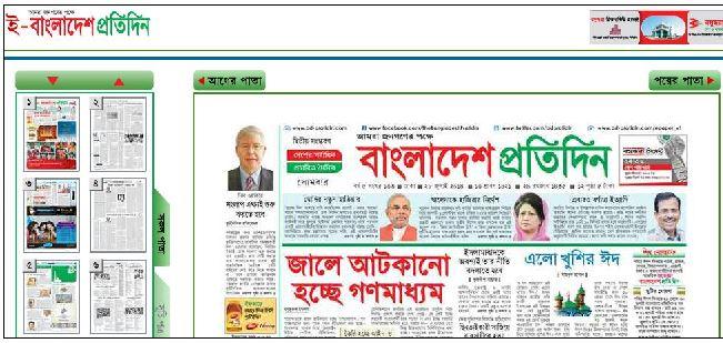 Bangladesh Protidin and All Bangla newspapers in Bangladesh