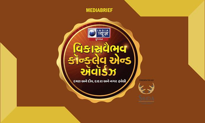 image-India News Gujarat Vikas Vaibhav Conclave & Awards Mediabrief
