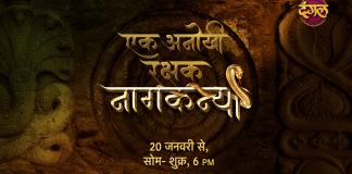 image-Dangal TV to premiere unique supernatural thriller 'Ek Anokhi Rakshak - Naagkanya' from 20th Jan 2020 Mediabrief