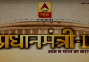 image-ABP News unveils new season of the flagship show, Pradhanmantri Mediabrief