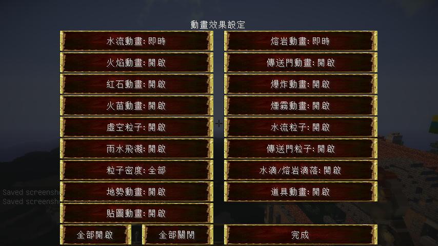 OptiFine @ 當個創世神(Minecraft) :: 隨意窩 Xuite日誌