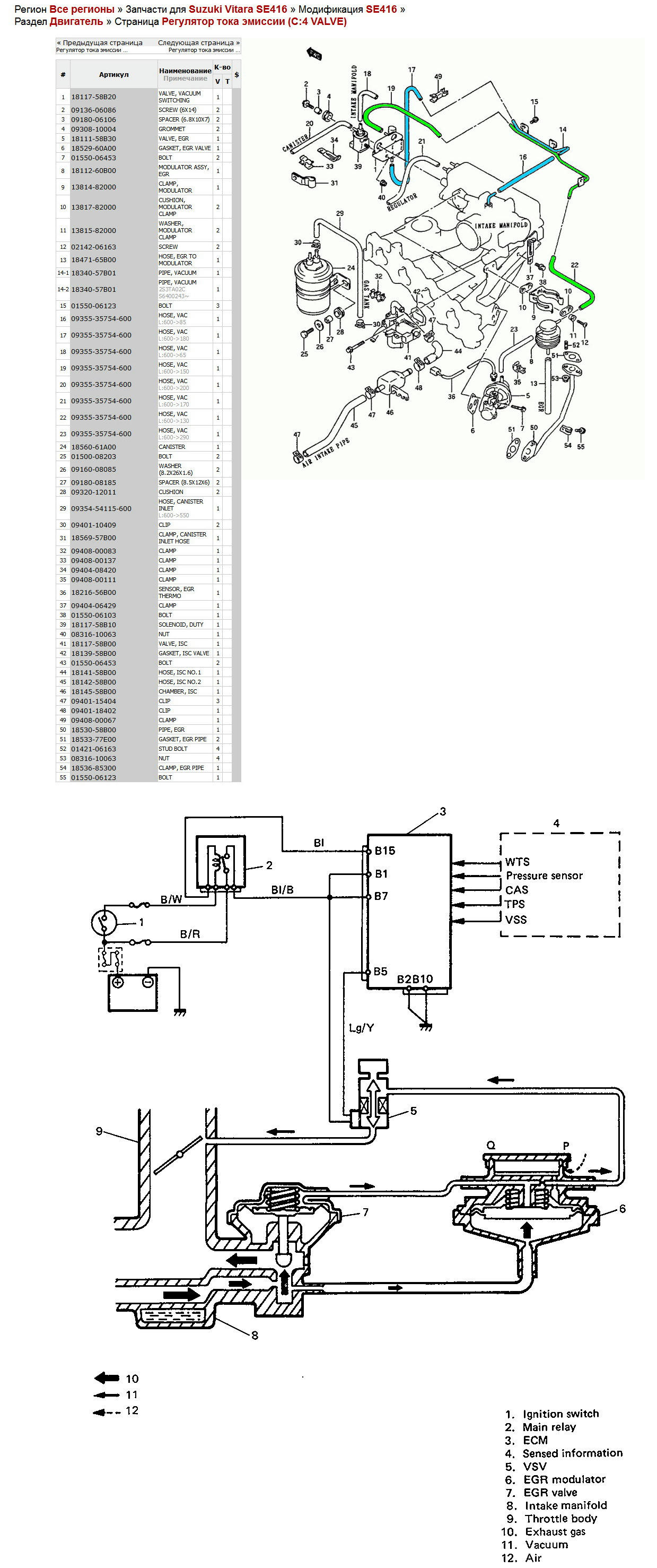 1995 Suzuki Sidekick 1 6l Engine Diagram