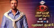 BIGG BOSS Kannada Season 8 second innings will start June 23rd