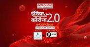 India-Vs-Corona-ABP-News