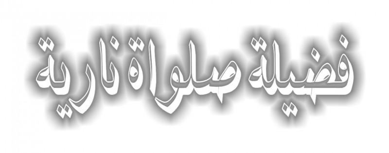 keutamaan sholawat nariyah