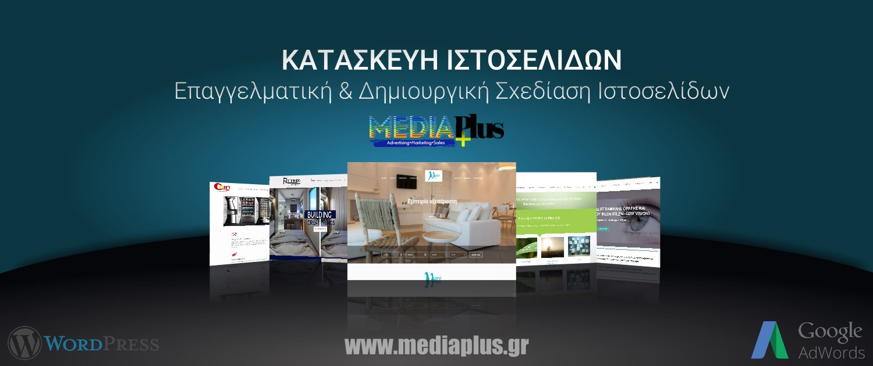 Κατασκευή Ιστοσελίδας – Προσφορά!