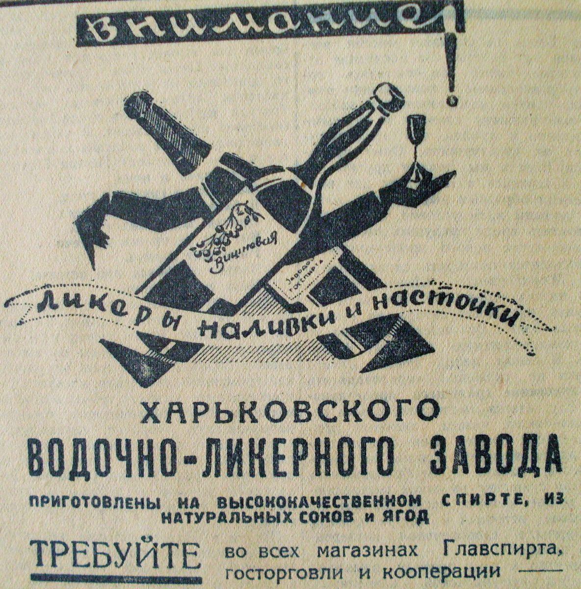 У 1935-му навіть реклама спиртного нагадувала серп і молот