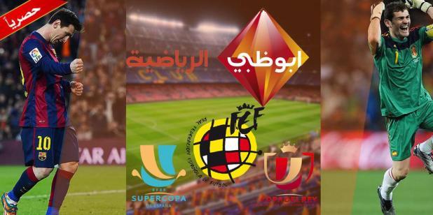 Abu Dhabi Sports copa del rey